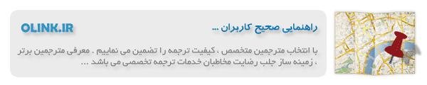 مترجم متخصص - مترجم برتر66 67 ...