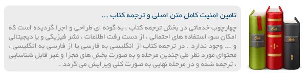 ترجمه کتاب ، ترجمه ایبوک ، ebook translation ketab tarjomeh online book free کتاب انگلیسی و کتاب فارسی
