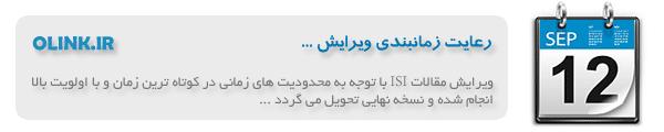 ترجمه فارسی به انگلیسی