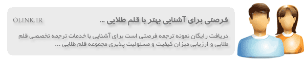 ترجمه رایگان انگلیسی به فارسی