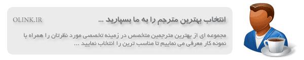 ترجمه انگلیسی به فارسی رایگان