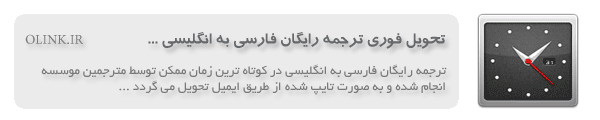 free_persian_to_english_translation_olink_pic1