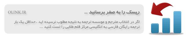 free_persian_to_english_translation_olink_pic2