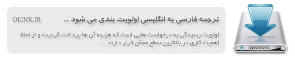 free_persian_to_english_translation_olink_pic3