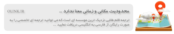 free_persian_to_english_translation_olink_pic5