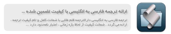 ترجمه تخصصی فارسی