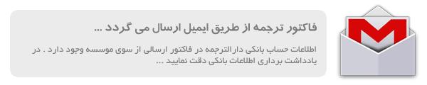 سفارش درخواست ترجمه متن