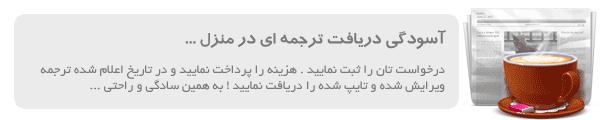 ترجمه آنلاین متن