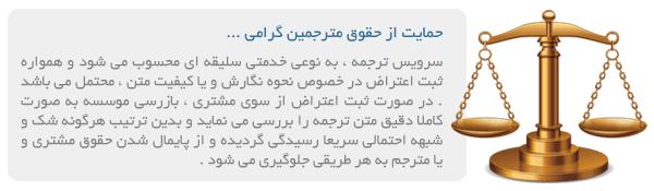 استخدام آنلاین مترجم فارسی و مترجم انگلیسی