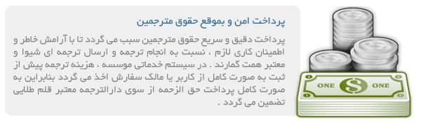 استخدام فوری مترجم انگلیسی به فارسی