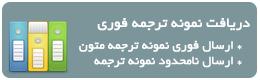 ترجمه, انگلیسی, فارسی 2