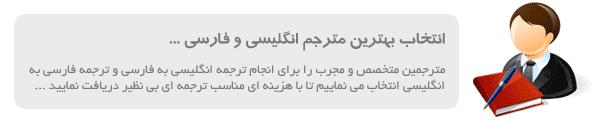 ترجمه فارسی به انگلیسی مترجم متن