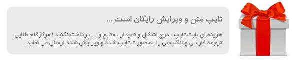 ترجمه انگلیسی به فارسی