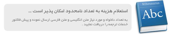 مترجم و ترجمه دانشجویی