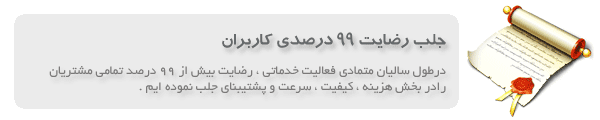 مشتریان ترجمه