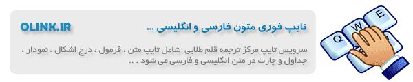 تایپ متن انگلیسی و تایپ متن فارسی