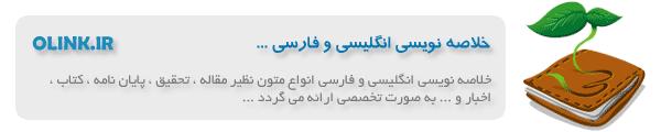 خلاصه نویسی متن انگلیسی و فارسی