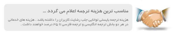 ترجمه متن انگلیسی به فارسی